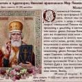 Молитвы Николаю Чудотворцу об исцелении и здоровье