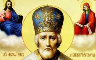 Молитва Николаю чудотворцу на удачу успех в работе