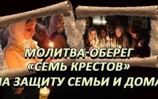 Оберегающие молитвы «семь крестов» для всей семьи