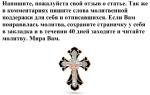 В чем помогает Святой Лука Крымский — молитва, чудеса святого и где лежат мощи