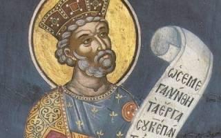 Молитва «помяни царя Давида и всю кротость» — читать и слушать