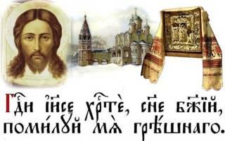 Молитва «го́споди иису́се христе́, сы́не бо́жий, поми́луй мя, гре́шнаго»: текст полностью, как читать