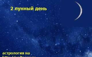 2 лунный день: характеристика и особенности вторых лунных суток
