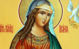 Святая Ирина Великомученица: о чем просить, что значит икона