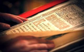Как правильно читать Евангелие дома — главные правила, сложности