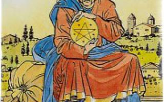 4 пентаклей Таро: что означает самая загадочная карта?