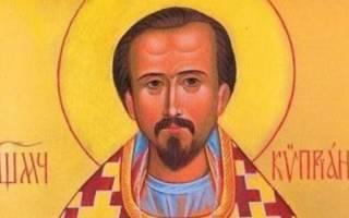Молитвы Киприану от порчи, сглаза, колдовства