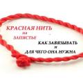 Как правильно завязать красную нить на запястье — всё о талисмане, молитвы для каждого узелка