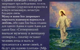 Прелюбодеяние — общие понятия, чем отличается от блуда, о грехе и его последствиях