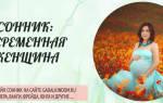 К чему снится беременная женщина: значение и толкование сновидения