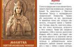 Что символизирует и означает имя Арина, когда празднуется день ангела