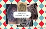 Значение тату льва — происхождение, символика, кому подходит