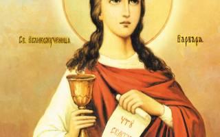День памяти Святой великомученицы Варвары: молитвы и чем помогает