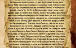 Псалом 50: текст молитвы на русском и как правильно читать