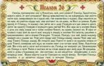 Псалмы 26, 50, 90: текста на русском и как правильно читать