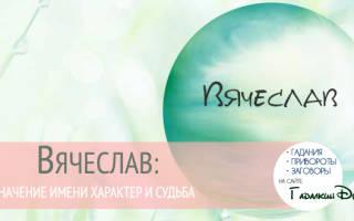 Влияние имени Вячеслав на жизнь: как влияет имя на характер и судьбу человека