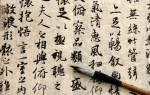 Тату иероглифы: какое имеют значение и какие лучше не набивать